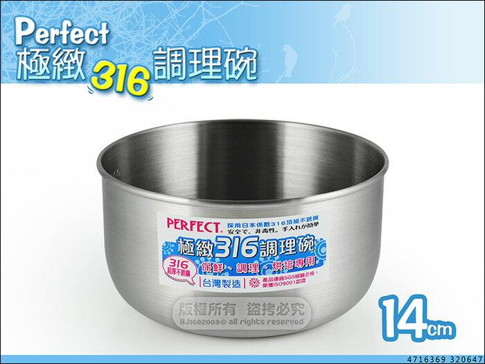 快樂屋♪ PERFECT 極緻316調理碗 14cm 0647 保鮮、調理、烘培專用 通過SGS檢驗 榮獲ISO9001認證