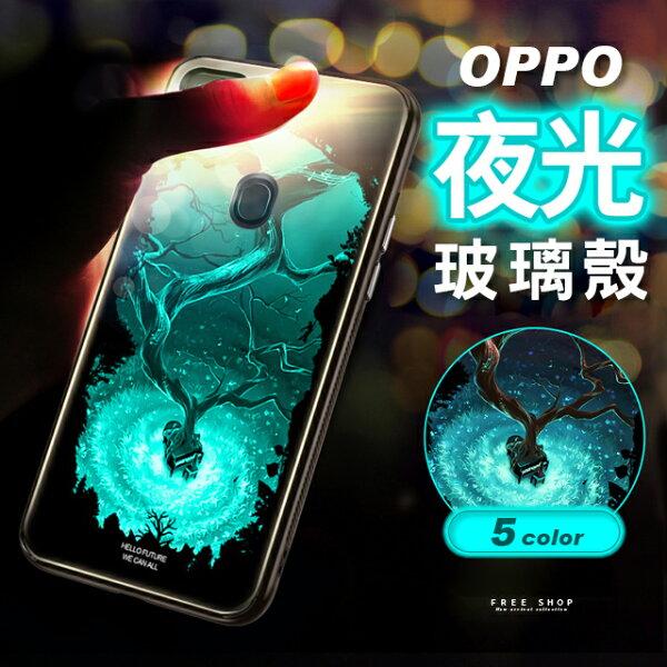 FreeShop歐珀OPPOR15R11R9sPlus系列夜光效果玻璃背板防刮手機殼贈送防爆鋼化膜【QAAJ31000】