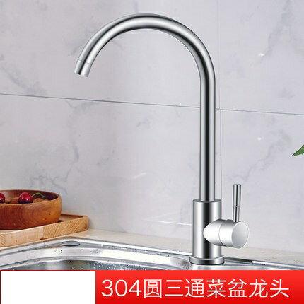 冷熱水龍頭 黑色抽拉式冷熱水龍頭廚房洗菜盆不銹鋼伸縮可旋轉洗衣洗碗池家用『SS3421』