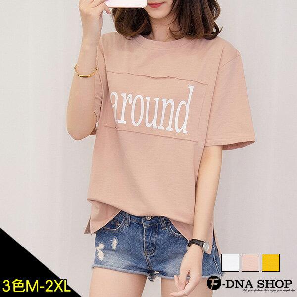 F-DNA★around貼布側開叉圓領短袖上衣T恤(3色-M-2XL)【ET12730】