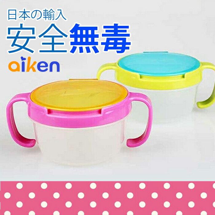 【艾肯居家生活館】嬰兒 兒童 小孩專利  防潑灑 零食碗 吃飯 用餐 安全無毒 紅色下單區  -J1910-001