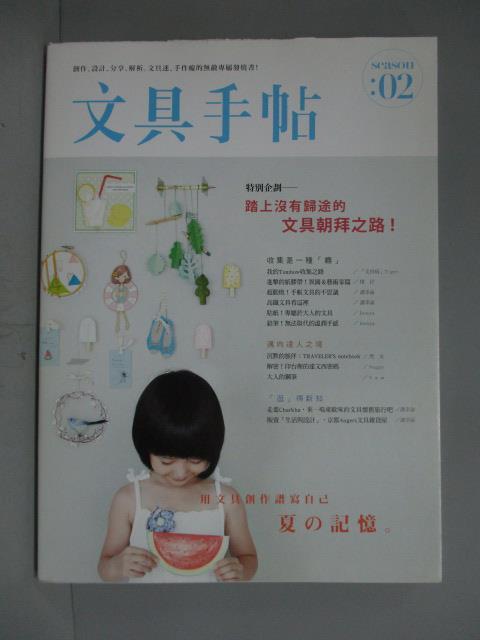 ~書寶 書T1/嗜好_ZBT~文具手帖SEASON 02~夏記憶_葉子菲  檸檬