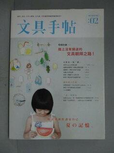 【書寶二手書T1/嗜好_ZBT】文具手帖SEASON02-夏記憶_葉子菲檸檬