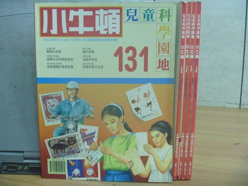 ~書寶 書T5/雜誌期刊_RFW~小牛頓_131^~138期間_共5本合售_誰是地震逃生