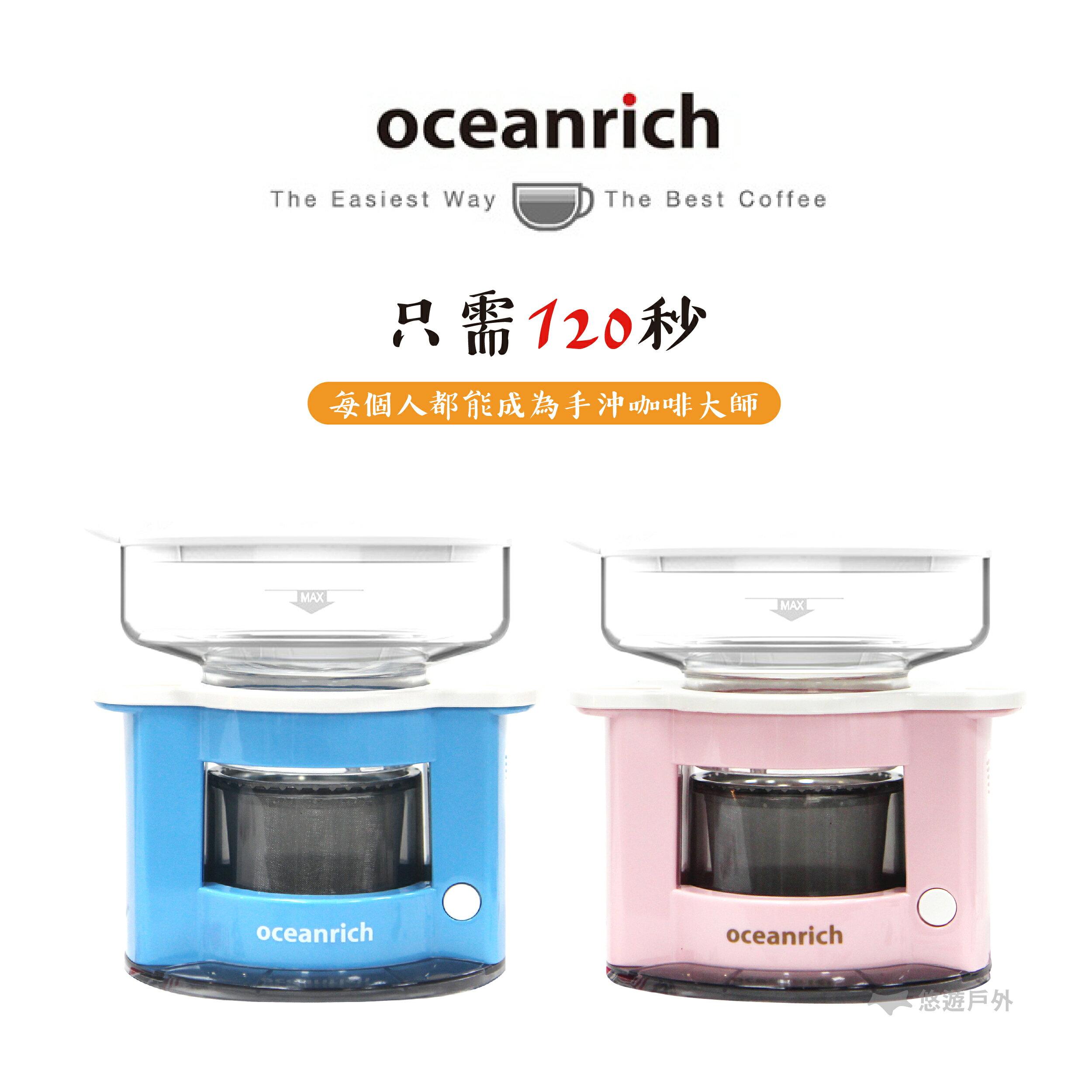 【贈濾紙】免運公司貨 手沖咖啡機S2 升級版 Oceanrich歐新力奇 旋轉咖啡機 完美萃取 mini