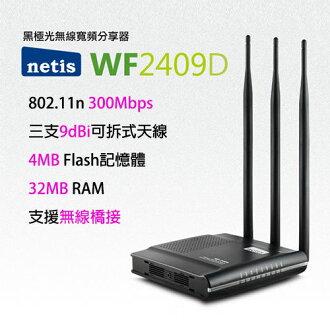 Netis WF2409D 黑極光無線寬頻分享器 【9/30前全店指定款95折+6期0利率】