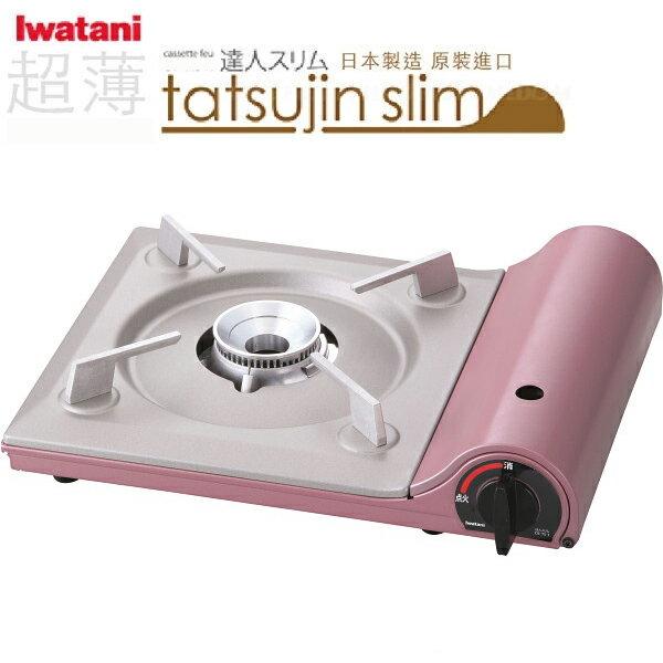整點特賣/日本必買 免運/代購-日本岩谷Iwatani磁式超薄型高效能瓦斯爐