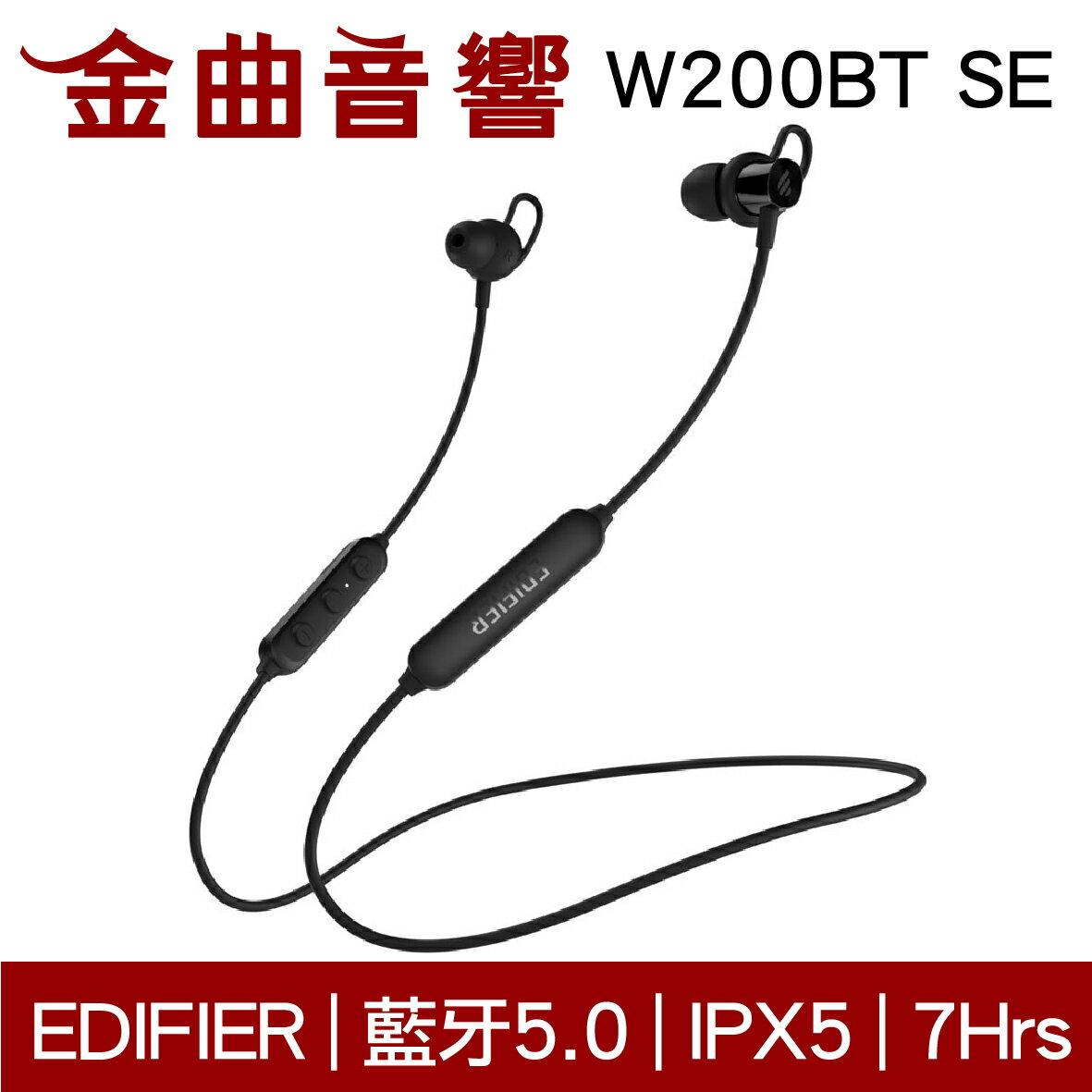 EDIFIER 漫步者 W200BT SE 黑色 線控 運動 頸掛式 藍牙 耳道式 耳機 | 金曲音響