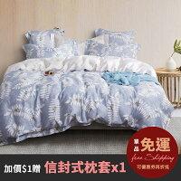 天絲 雙人兩用被套床包 床包四件組 枕套