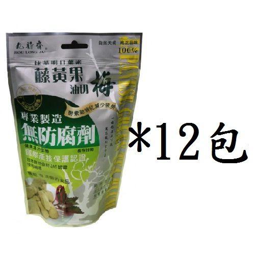 九龍齋藤黃果油切梅180g/包*12包(無防腐劑,小顆裝)