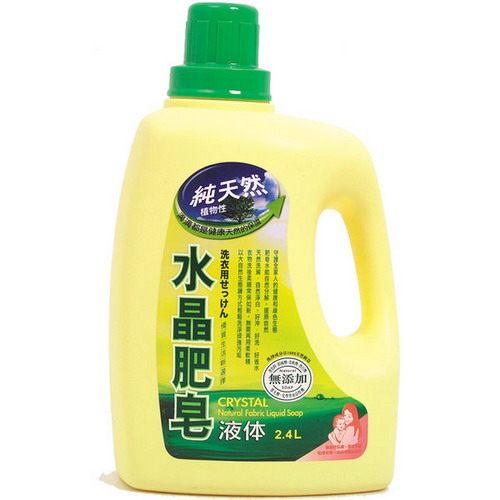 南僑水晶肥皂液體皂洗衣精2.4kg