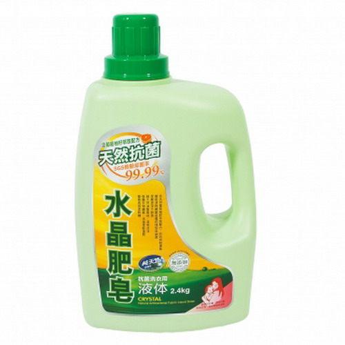 南僑水晶肥皂抗菌洗衣精2.4kg