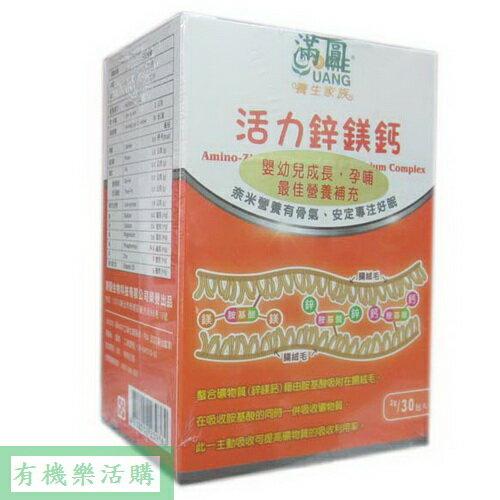 養生家族---活力鋅鎂鈣2g/包,30包/盒