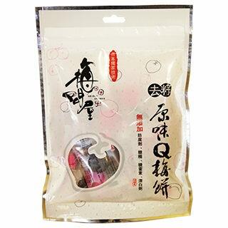 梅子.蜜餞《梅問屋》去紫原味Q梅餅(夾鏈包)(全國第一家梅子觀光工廠.健康看的見)