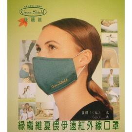 中華綠纖維遠紅外線抗菌口罩 (買一送一,免運費))