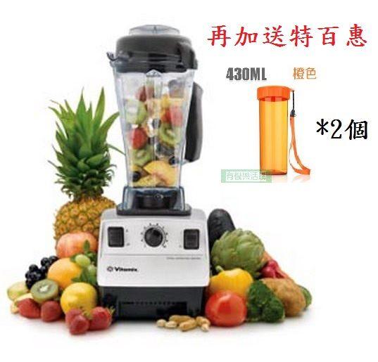 Vita-Mix 全營養調理機(加贈十一大禮)-精進型(白色) TNC5200 (陳月卿推薦)再加送特百惠430ml*2個(限量5組)