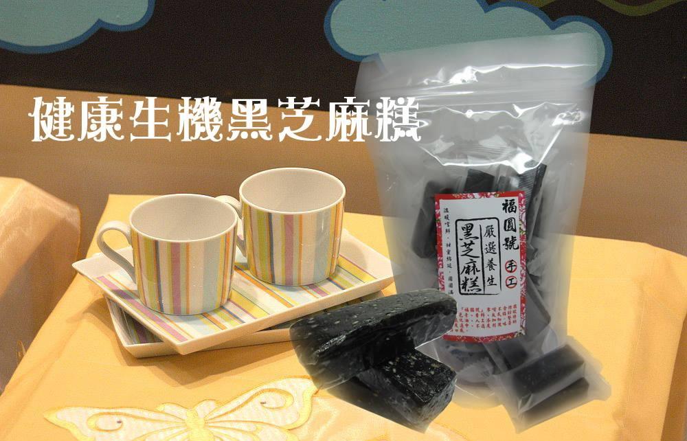 福圓號---健康生機黑芝麻糕250公克/包