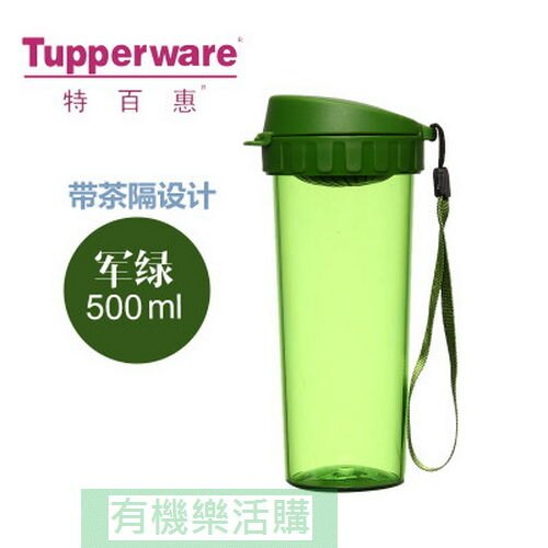 Tupperware特百惠茶韻隨心杯500ml 軍綠色 (杯身PC,杯蓋與隔濾PP塑料材質)-----有機樂活購-----