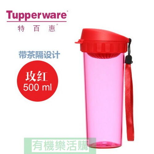 Tupperware特百惠茶韻隨心杯500ml 玫瑰色 (杯身PC,杯蓋與隔濾PP塑料材質)-----有機樂活購-----