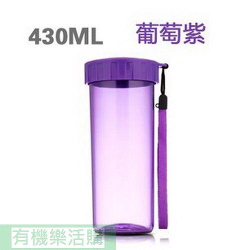 Tupperware特百惠運動水杯430ml 葡萄紫色 (杯身PC,杯蓋與隔濾PP塑料材質)-----有機樂活購-----