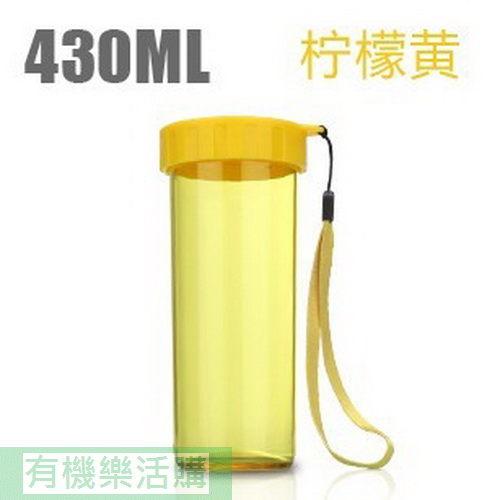 Tupperware特百惠運動水杯430ml 檸檬黃色 (杯身PC,杯蓋與隔濾PP塑料材質)-----有機樂活購-----