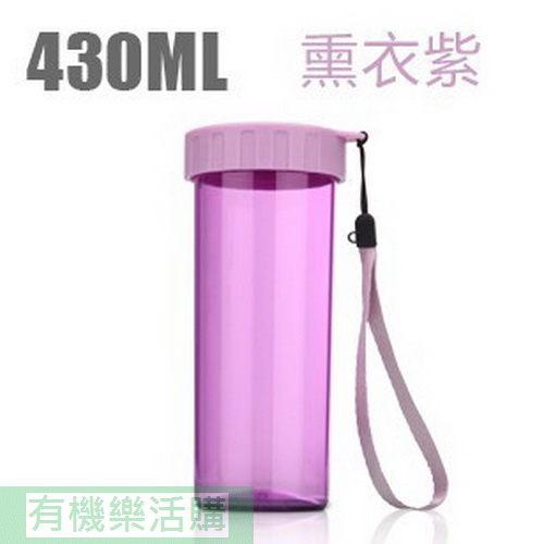 Tupperware特百惠運動水杯430ml 薰衣紫色 (杯身PC,杯蓋與隔濾PP塑料材質)-----有機樂活購-----