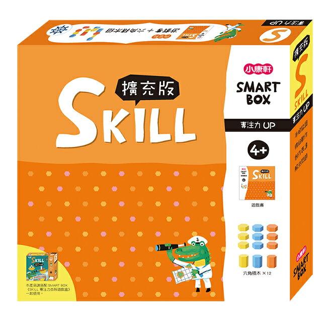【小康軒多元學習教具】Smart Box 擴充版-專注力UP 6900000101