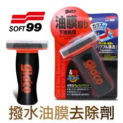 e系列汽車用品【SOFT99撥水油膜去除劑】汽車美容 玻璃清潔 鍍膜劑 防潑水 日本公司貨