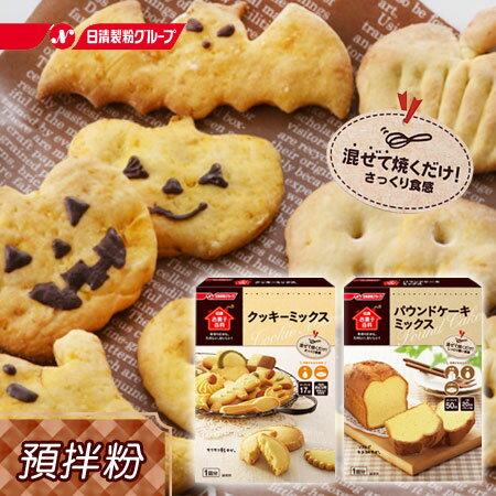 日本日清預拌粉(盒裝)鬆餅粉蛋糕粉餅乾粉烘焙手做點心甜點【N600107】