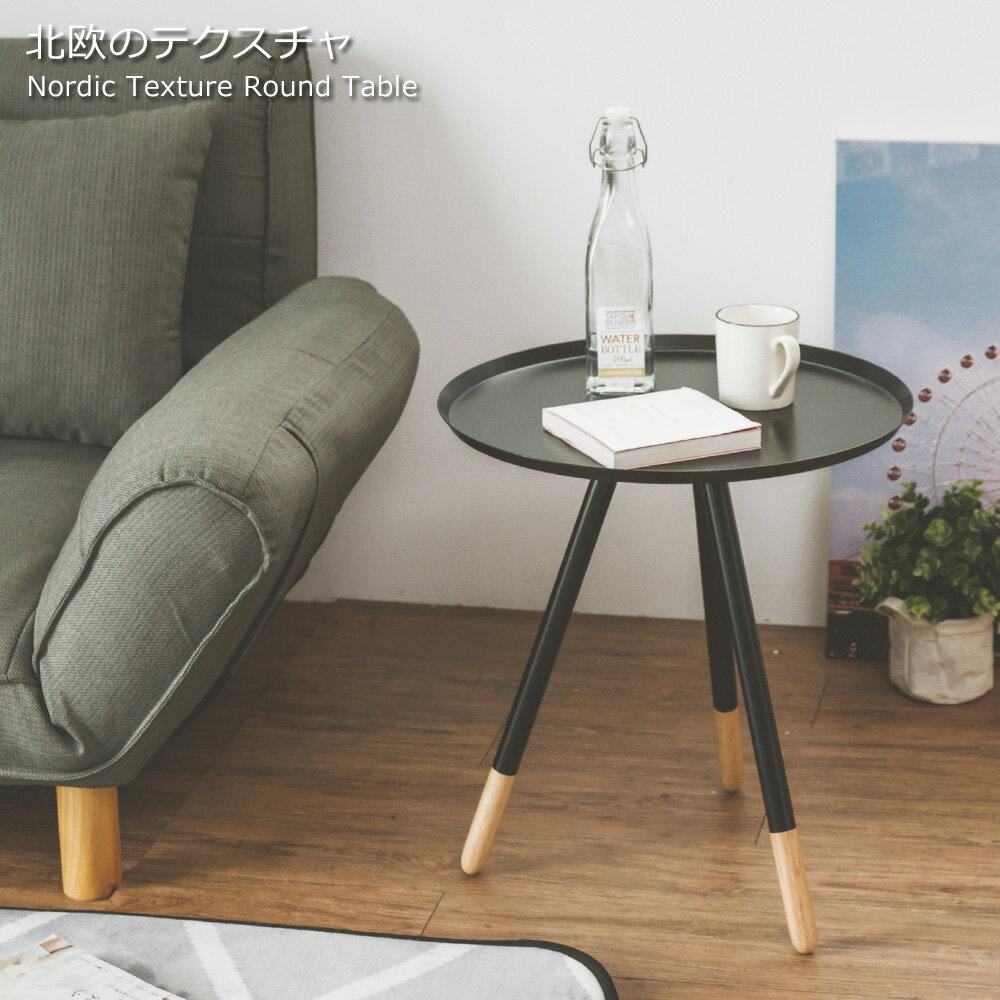 北歐質感配色圓邊桌