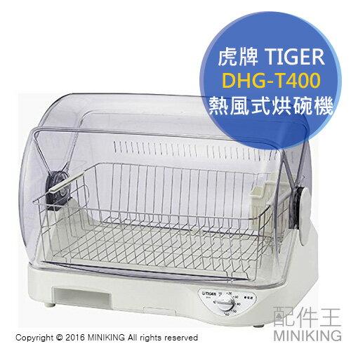 【配件王】 日本代購 TIGER 虎牌 DHG-T400 烘碗機 高溫熱風 清潔乾燥 另 DHG-S400