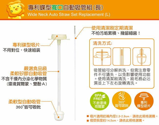 Simba小獅王辛巴 - 專利蝶型寬口自動吸管組 (長) 1