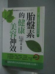 【書寶二手書T8/美容_NPW】胎盤素的健康?美容神效_吉田健太郎