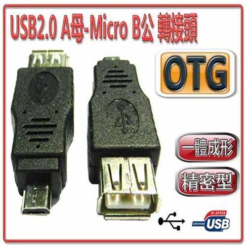 USB2.0A母-MicroB公OTG轉接頭(USG-21)