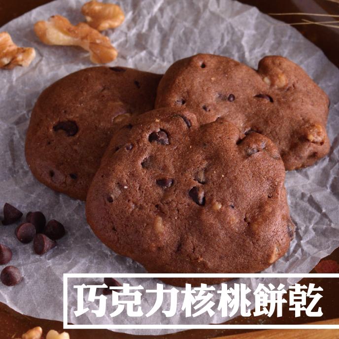 【食感旅程Palatability】巧克力核桃餅乾