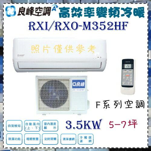 <br/><br/>  CSPF 更節能省電【良峰空調】3.5KW 5-7坪 一對一 定頻冷暖空調《RXI/RXO-M352HF》全機3年保固<br/><br/>
