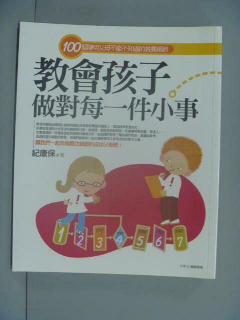 ~書寶 書T4/親子_GLK~教會孩子做對每一件小事_紀康保