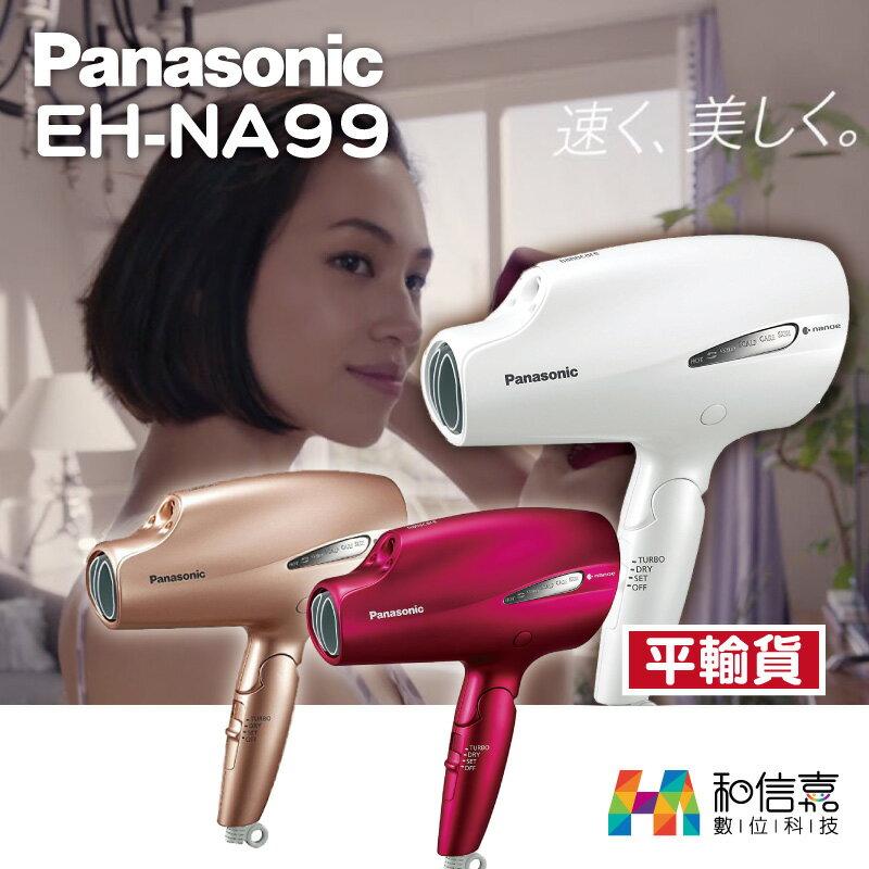 分期0利率【和信嘉】Panasonic EH-NA99 奈米水離子吹風機 (白/桃/金) 平輸貨 保固一年