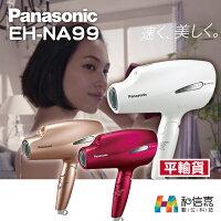 Panasonic 國際牌商品推薦分期0利率【和信嘉】Panasonic EH-NA99 奈米水離子吹風機 (白/桃/金) 平輸貨 保固一年