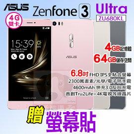ASUS ZenFone 3 Ultra 6.8吋 贈螢幕貼 八核心 4G LTE 智慧型