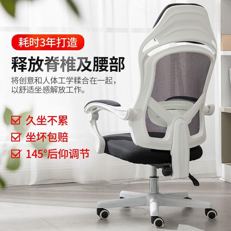 電腦椅辦公椅子人體工學椅靠背椅午休可躺家用座椅電競椅老板椅pd