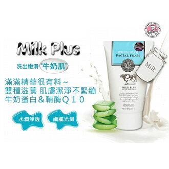 泰國Beauty Buffet Q10牛奶滋潤洗面乳100ml