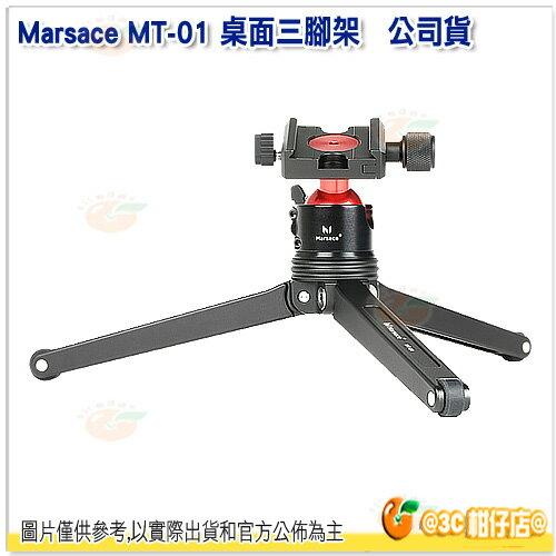 現貨 可分期 瑪瑟士 Marsace MT-01 桌上型三腳架 公司貨 MT01 碳纖腳架 環景球體雲台 高穩定 高乘載 工匠精神