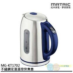 MATRIC 松木家電 不鏽鋼定溫溫控快煮壺 MG-KT1702