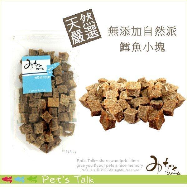 Michinokufarm純天然無添加零食~鱈魚小塊 ~貓貓狗狗 吃~Pet #x27 s
