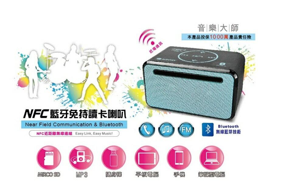 喇叭 KINYO-NFC藍牙免持讀卡喇叭 音響/電腦/筆電/接聽電話/記憶卡/手機/平板 藍芽喇叭