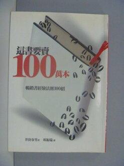 【書寶二手書T3/行銷_IRC】這書要賣100萬本_邱振瑞, 井狩春男