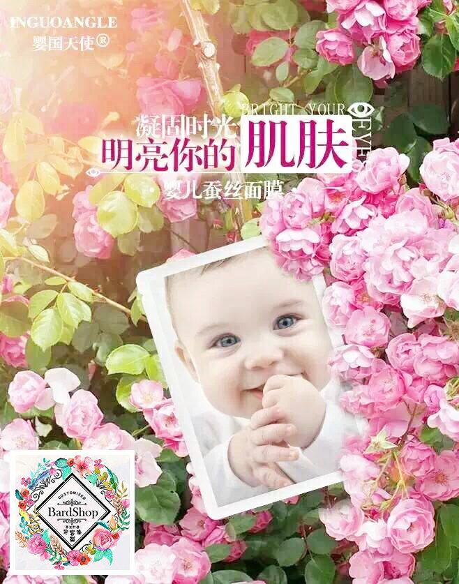 嬰兒蠶絲面膜 女神專用超強補水美白保濕面膜 0