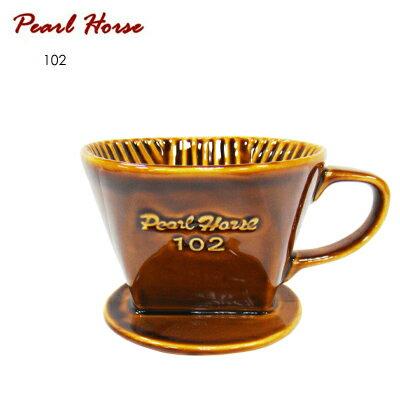 【PEARL HORSE】滴漏陶器咖啡濾杯/2-4人(咖啡色))