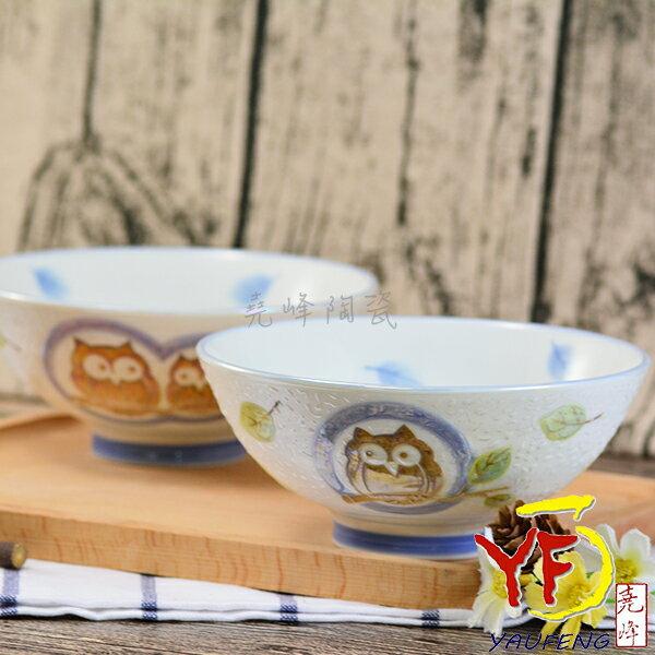★堯峰陶瓷★日本製 美濃燒 貓頭鷹 藍色彩金毛料碗 大口碗